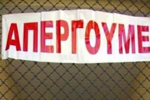 Σε απεργία οι εργαζόμενοι των ΕΛΤΑ!