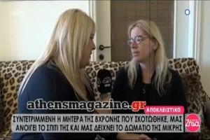 """""""Δεν τον συγχωρώ""""! Ξεσπά η μητέρα του 8χρονου κοριτσιού που σκοτώθηκε σε τροχαίο στην Κέρκυρα! (video)"""