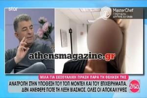 Ρία Αντωνίου: Ανατροπή! Τι ανέφερε στην έγκλησή της για την υπόθεση βιασμού; (video)