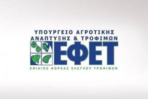Σεισμός από τον ΕΦΕΤ: Μολυσμένο τρόφιμο στα ράφια σούπερ μάρκετ!