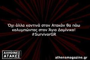 Όχι άλλα κοντινά στον Ατακάν θα πάω κολυμπώντας στον Άγιο Δομίνικο! #SurvivorGR