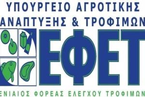 ΕΦΕΤ: Έκτακτη είδηση για γνωστό γάλα και ελαιόλαδο!