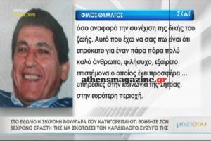 Στο εδώλιο η 39χρονη Βουλγάρα που κατηγορείται ότι βοήθησε τον εραστή της να σκοτώσει τον καρδιολόγο συζυγό της (video)