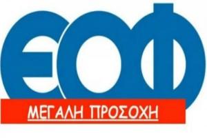 Συναγερμός από τον ΕΟΦ: Ανακαλεί αντιπυρετικό φάρμακο!