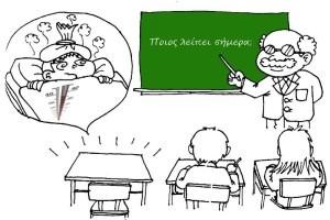 Έκτακτη ανακοίνωση του Υπουργείου Παιδείας: Τι αλλάζει με τις απουσίες μαθητών;
