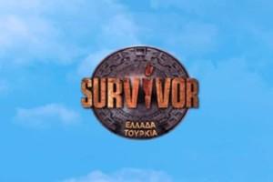 Survivor Διαρροή Vol.2: Αυτοί είναι οι 2 παίκτες που κερδίζουν τις ατομικές ασυλίες!
