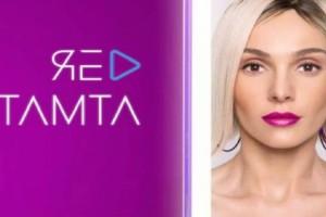 Aυτό είναι το τραγούδι της Τάμτα που θα εκπροσωπήσει την Κύπρο στη Eurovision!