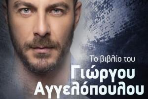 Σταματήστε ότι κάνετε: Ο Γιώργος Αγγελόπουλος κυκλοφορεί το βιβλίο του με την αυτοβιογραφία του!