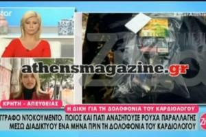 Έγκλημα στην Κρήτη: Έγγραφο ντοκουμέντο για τη δολοφονία του καρδιολόγου! Ποιος αναζητούσε ρούχα παραλλαγής; (video)