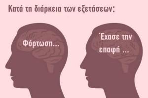 9 εκπληκτικά παραδείγματα που δείχνουν πώς επηρεάζουμε τον εγκέφαλο μας!