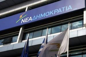 Ανακοίνωση της ΝΔ για το ευρωψηφοδέλτιο