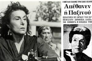 """Κατίνα Παξινού: Η μεγάλη κυρία του κινηματογράφου που προσκύνε το Χόλιγουντ και """"έφυγε"""" σαν σήμερα!"""