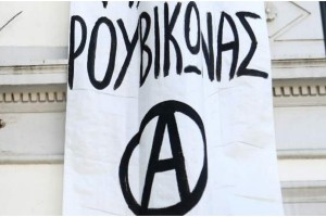 Ρουβίκωνας: Βίντεο από την επίθεση σε πολυκατάστημα στην Κηφισίας!