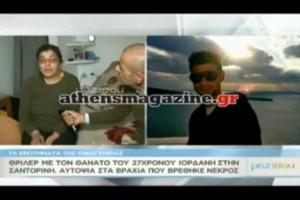 Θρίλερ με τον θάνατο του 27χρονου Ιορδάνη στην Σαντορίνη! (video)