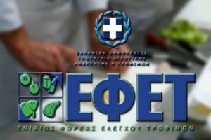 ΕΦΕΤ: Αυτό το συστατικό στο φαγητό σας στέλνει στον... θάνατο!