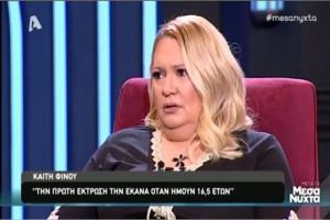 Καίτη Φίνου: Η σοκαριστική αποκάλυψη της ηθοποιού και ο θάνατος που την «τσάκισε» (Video)