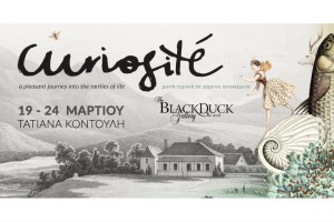 Η γκαλερί του Black Duck παρουσιάζει την έκθεση της Τατιάνας Κοντούλη με τίτλο Curiosité
