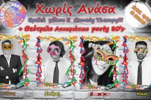 Party80's στο CentalPark: Βραδιά γέλιου με τους Χωρίς Ανάσα!