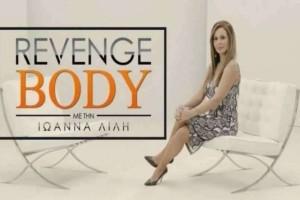 Ιωάννα Λίλη: Πως τα πήγε στην πρεμιέρα του Revenge Body; Σάρωσε ή πάτησε;