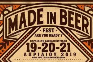 Made In Beer Festival: Ο νέος θεσμός στον χώρο της μπίρας επιστρέφει!