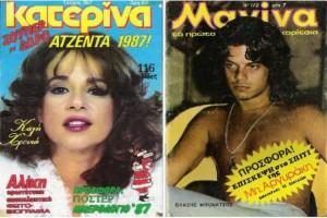 """Τα περιοδικά που έτρεχαν να αγοράσουν όλες οι γυναίκες! - """"Μανίνα"""" και """"Κατερίνα"""""""