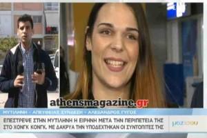Ειρήνη Μελισσαροπούλου: Επέστρεψε στην Μυτιλήνη - Τα δάκρυα και η υποδοχή των συντοπιτών!