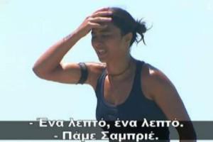 Survivor Ελλάδα Τουρκία: Δεν μπορούσε να πηδήξει στο νερό η Σαμπριέ! Καθυστέρησε να ξεκινήσει ο αγώνας! (Βίντεο)