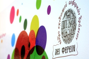 Easter Camp από το Αεί Φέρειν με θέμα: Παί – Ζωντας  στο Λαβύρινθο της Επιτυχίας!