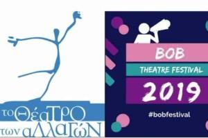 Bob festival: Φέτος σε συνεργασία με το Θέατρο των αλλαγών!
