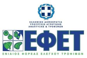 Συναγερμός από τον ΕΦΕΤ: Εντοπίστηκαν κατσαρίδες σ' αυτά τα τρόφιμα!