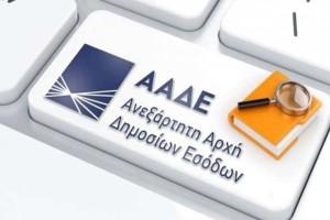 ΑΑΔΕ: Ποιος είναι ο σωστός τρόπος για να συμπληρώσετε την φορολογική σας δήλωση;