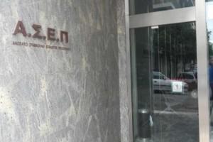 ΑΣΕΠ: Μέχρι σήμερα είναι η προθεσμία για τις προσλήψεις στην Τράπεζα Ελλάδος!