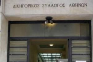 Δικηγορικός Σύλλογος Αθηνών: Η ανακοίνωση για τη σύλληψη των δικηγόρων!