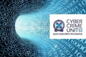 Μεγάλη προσοχή: Η ανακοίνωση της Δίωξης Ηλεκτρονικού Εγκλήματος για κακόβουλο λογισμικό!