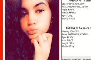 Συναγερμός στους Αμπελόκηπους: Εξαφάνιση 14χρονης!