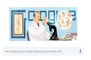 Το Google Doodle τιμά τον Γιώργο Παπανικολάου!