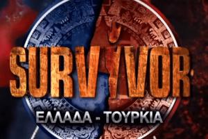 Survivor Ελλάδα Τουρκία: Αυτοί είναι οι σημερινοί νικητές!