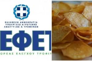 Τεράστια προσοχή από ΕΦΕΤ: Επικίνδυνα πατατάκια στην αγορά!