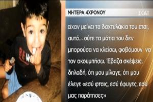 Τραγωδία στο Χαλάνδρι: Σπάει τη σιωπή της η μάνα του 4χρονου αγοριού!