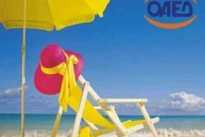 Κοινωνικός Τουρισμός 2019: Δείτε αναλυτικά πότε ξεκινούν οι αιτήσεις στον ΟΑΕΔ!