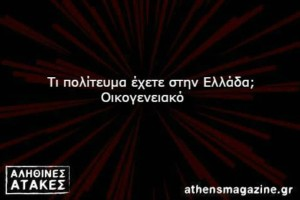 Τι πολίτευμα έχετε στην Ελλάδα; Οικογενειακό