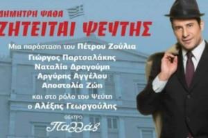 """Διαγωνισμός Athensmagazine.gr: Κερδίστε 5 διπλές προσκλήσεις για την παράσταση """"Ζητείται Ψεύτης""""!"""