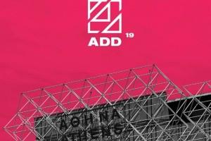 ADD Festival: Μαραθώνιος μουσικής στο Ελληνικό αυτό το Σαββατοκύριακο!