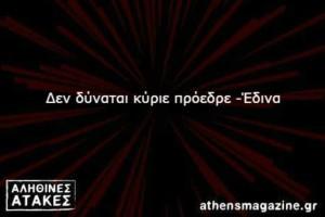 Δεν δύναται κύριε πρόεδρε -Έδινα