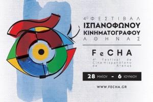 Το Φεστιβάλ Ισπανόφωνου Κινηματογράφου επιστρέφει στην Αθήνα!