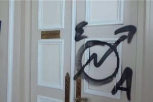ΑΣΟΕΕ: Επίθεση δέχτηκε το γραφείο του πρύτανη!