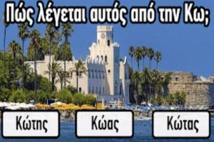 Κουίζ: Μπορείτε να βρείτε πως λέγονται οι κάτοικοι των παρακάτω πόλεων;