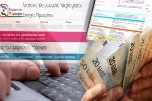 Νέο κοινωνικό μέρισμα πριν το καλοκαίρι: Θα ξεκινάει από τα 500 ευρώ!