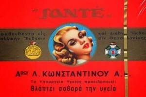 Η φοβερή ιστορία της γυναίκας στα τσιγάρα Sante!