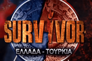Survivor spoiler Live: Αυτή η ομάδα κερδίζει σήμερα!